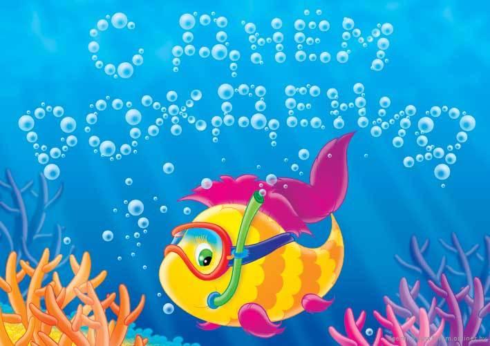 Поздравления рыбы с днем рождения 66