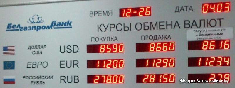 Популярные купить евро в домодедово по выгодному курсу марки