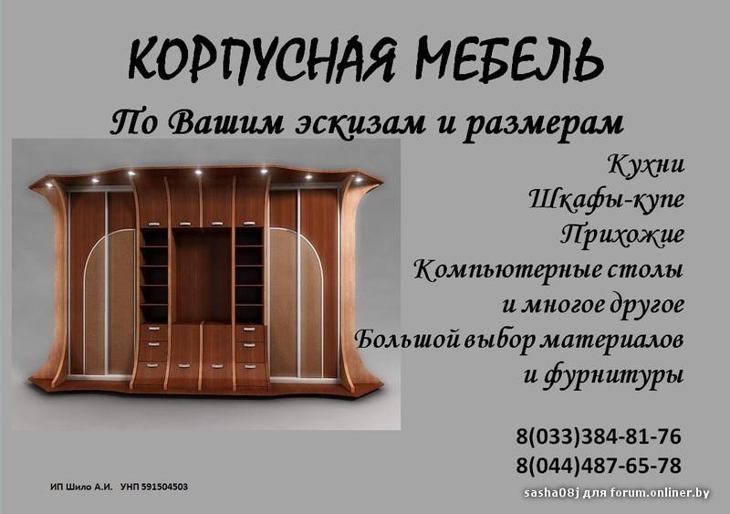 Hayunatex корпусная мебель - образцы фрезеровок..