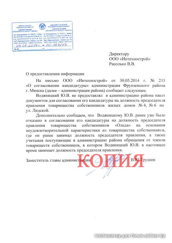 Должностная Инструкция Председателя Наблюдательного Совета В Росии