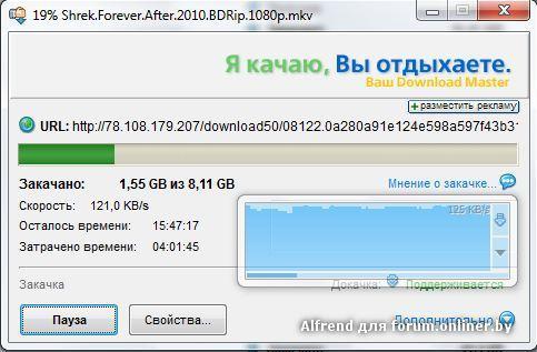 Качать нужно download master любой...