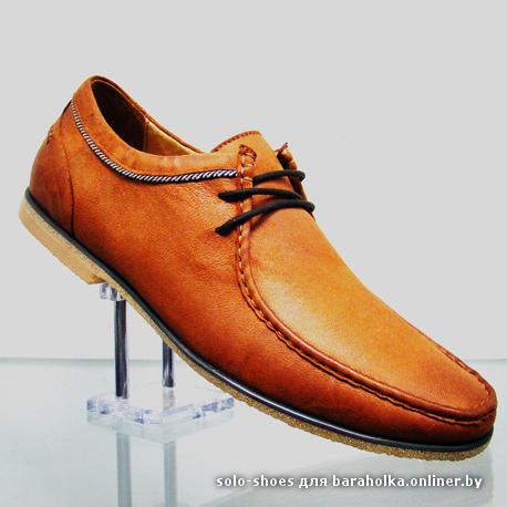 Купить Мужскую Обувь В Минске