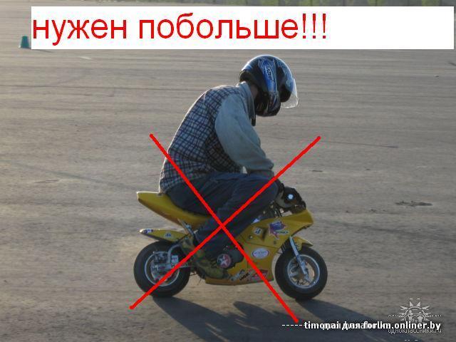 Выглядит как мотоцикл существет