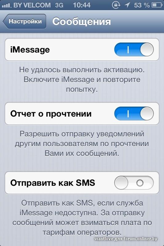Почему смс не отправляются с телефона