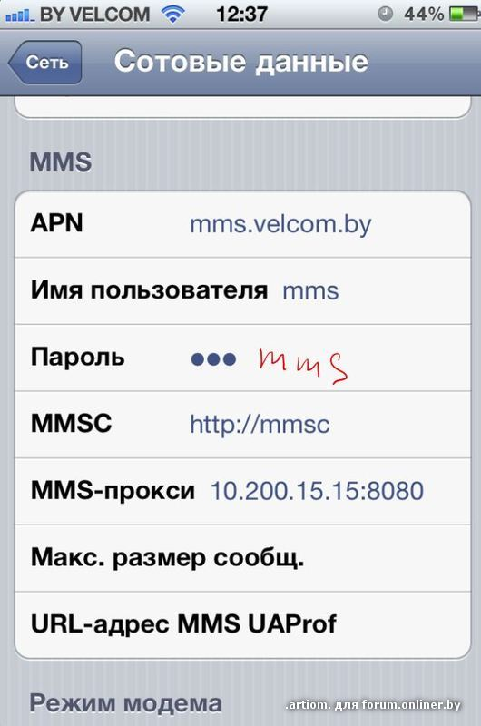 Отправка Смс Ммс На Android Iphone