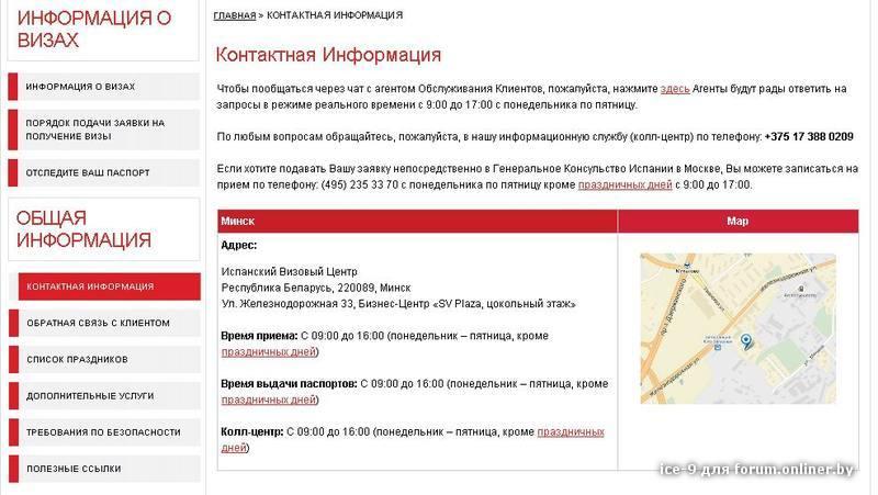 Испанский визовый центр в Минске - Форум onliner.by