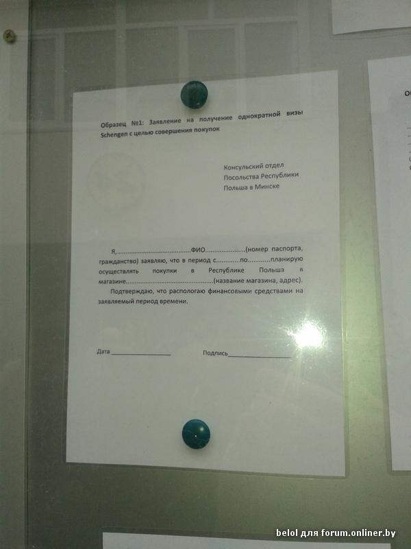 Образец Заявления На Закупы В Польшу - фото 2