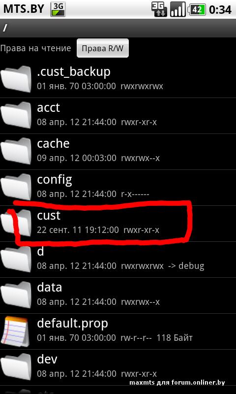Диспетчер файлов на huawei u8800 ideos x5