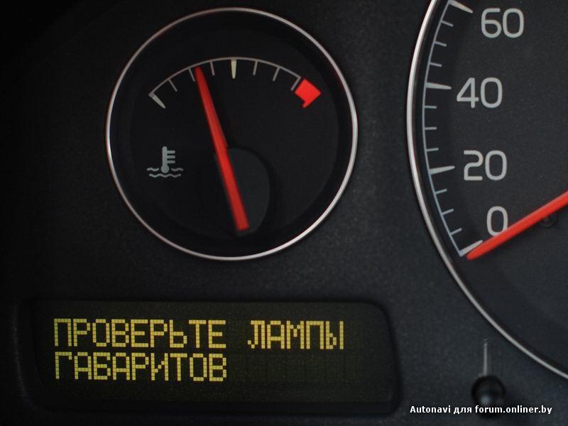 Теперь возможна русификация приборной панели всех моделей Volvo,выпущенных с 1999 года.