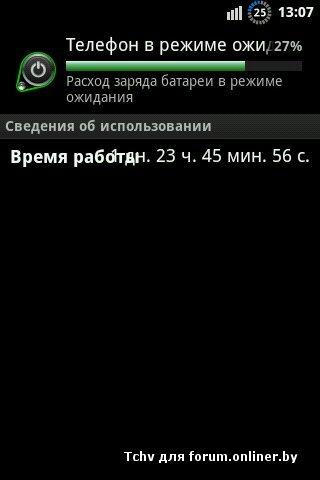 Для Андроид U8650 Програма Паказувать Состояния Батарей
