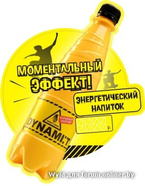 Энергетически напиток Динамит.