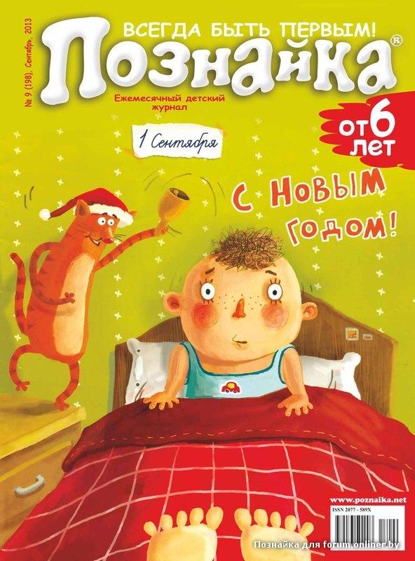 Обложка журнала своими руками 76