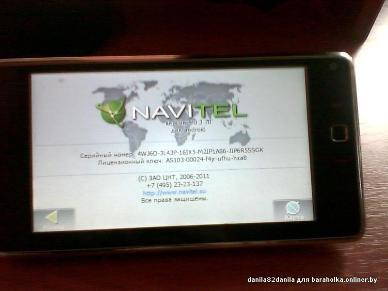 Navitel Navigator V.7.5.0.200 Для Android