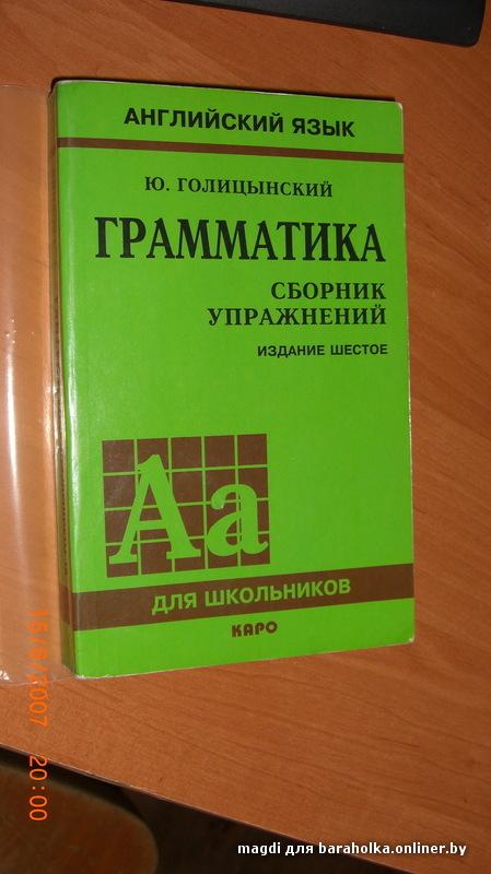 Голицынский 7 Издание Ключи