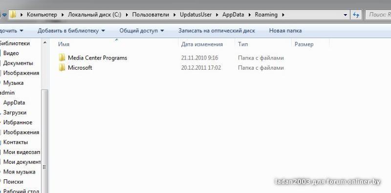 Что делать если нет папки appdata 89