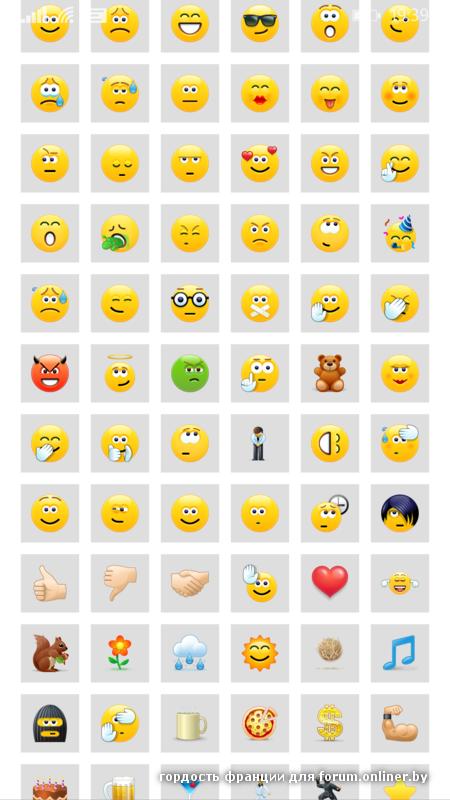 Смайлики для ВКонтакте. Все смайлы ВК (Коды, картинки) 51