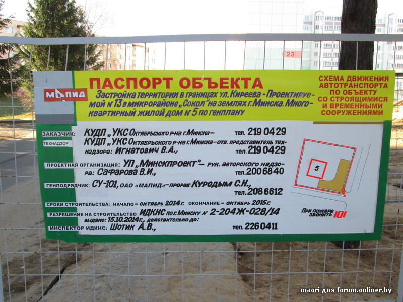 паспорт объекта строительства образец рб фото - фото 7