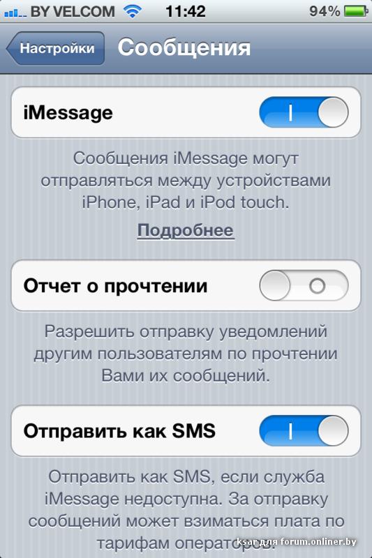 Как сделать отправь смс