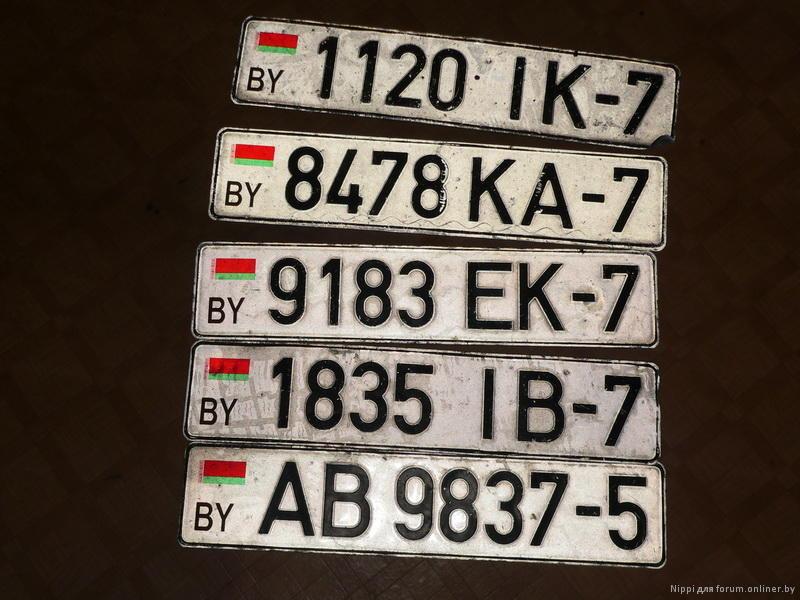 Как сделать белорусские номера