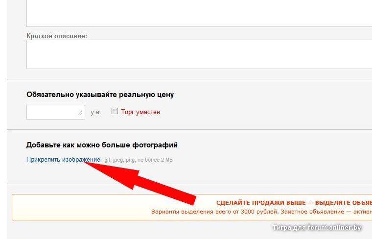 Как дать объявление в онлайнере как подать объявление в красную икру через интернет