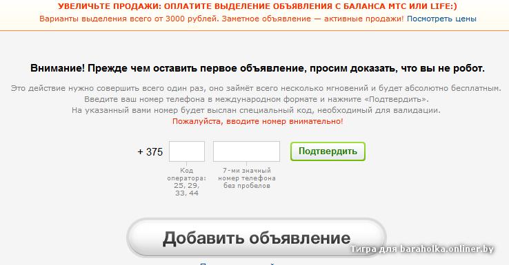 Подать объявление бесплатно в минске на онлайнере олх мариуполь дать бесплатное объявление