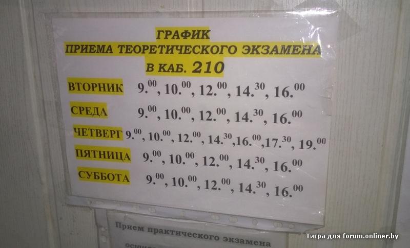 График работы таганрогского мрэо