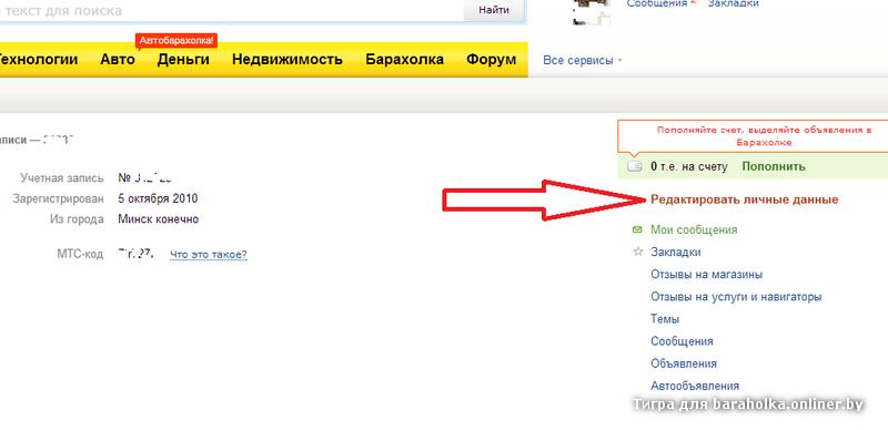 Удалить объявление онлайнере как подать объявление на auto.ru