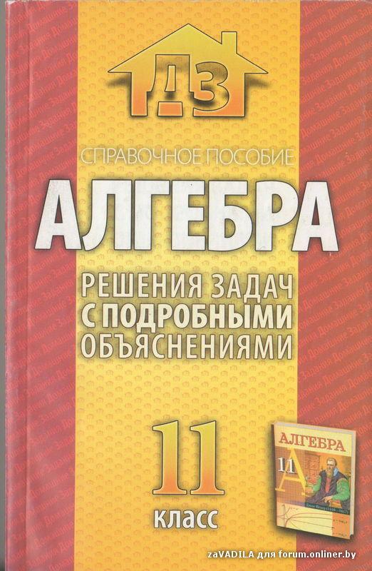 Решебник Алгебра 9 Класс Кузнецова