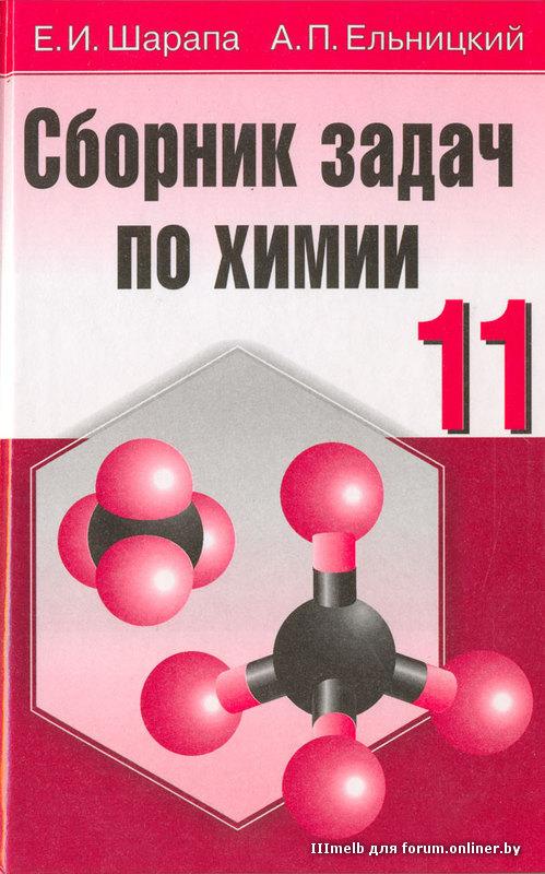 Гдз химия ельницкий шарапа 11 класс