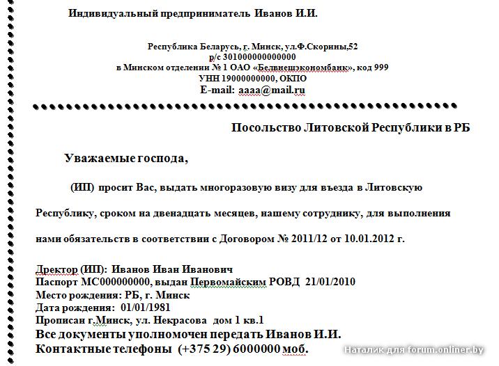 На чье имя подается заявление о приеме в гражданство рф - 38b99