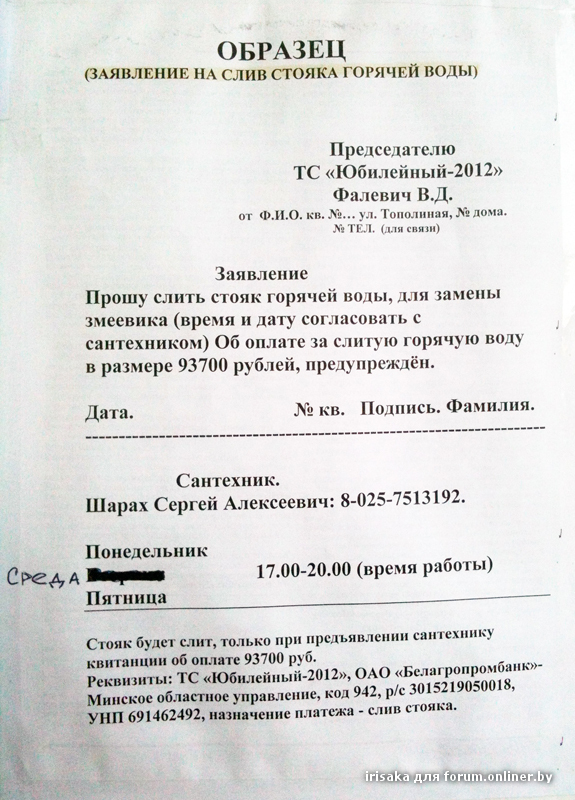 Заявление председателю сельсовета образец