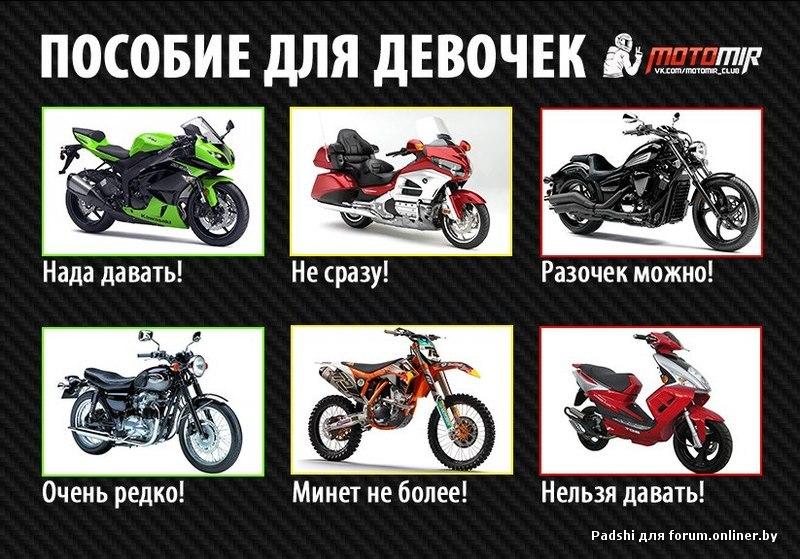 Анекдоты Мотоцикл