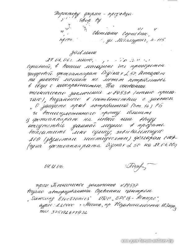 письмо о возврате продукции поставщику образец