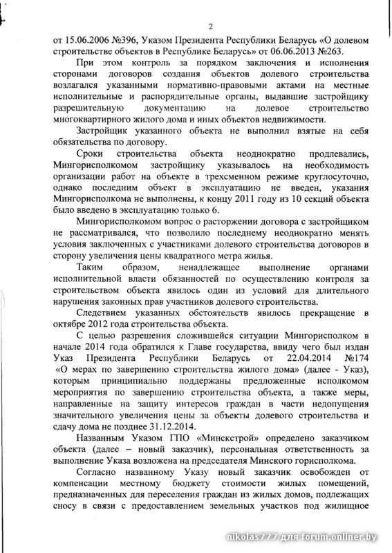Указ президента республики беларусь 28 января 2008 г N 43