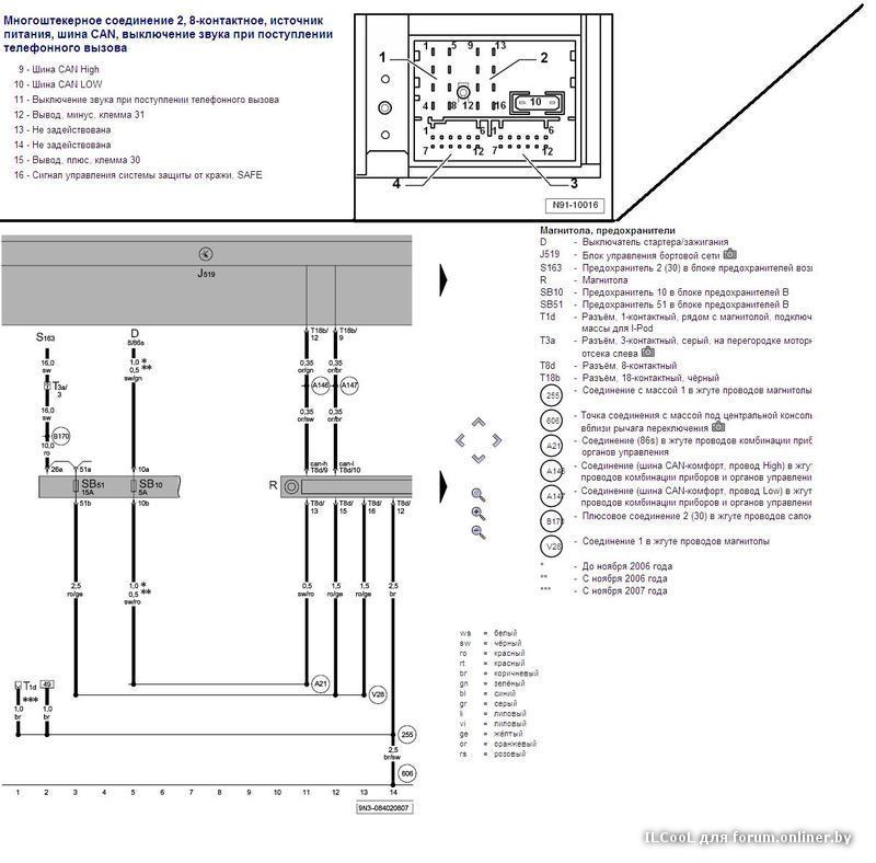Схема подключения магнитолы 6000сд 93