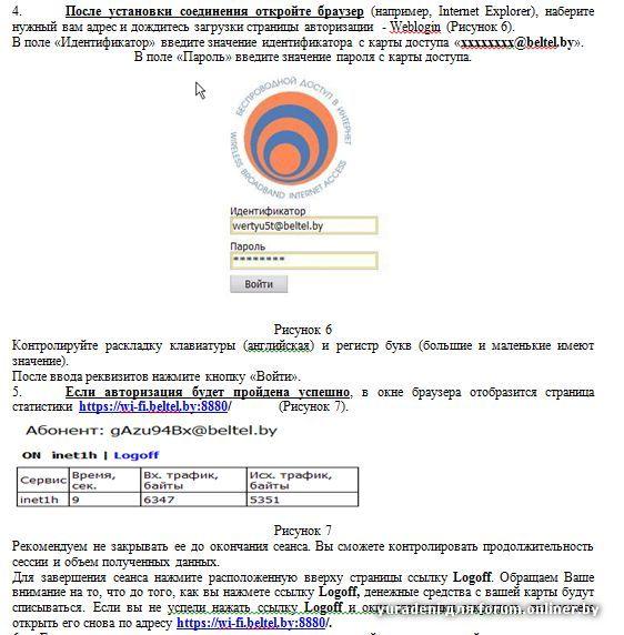 Инструкции по настройке сетевой карты и ADSL-модемов. к byfly по технологии Wi-Fi (для настройки доступа по...