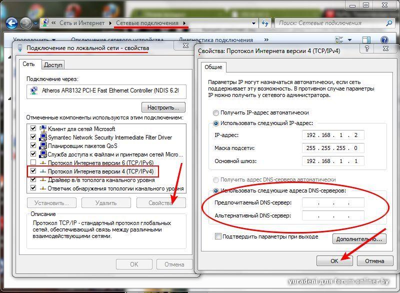 Как создать подключение к интернету byfly на windows 7