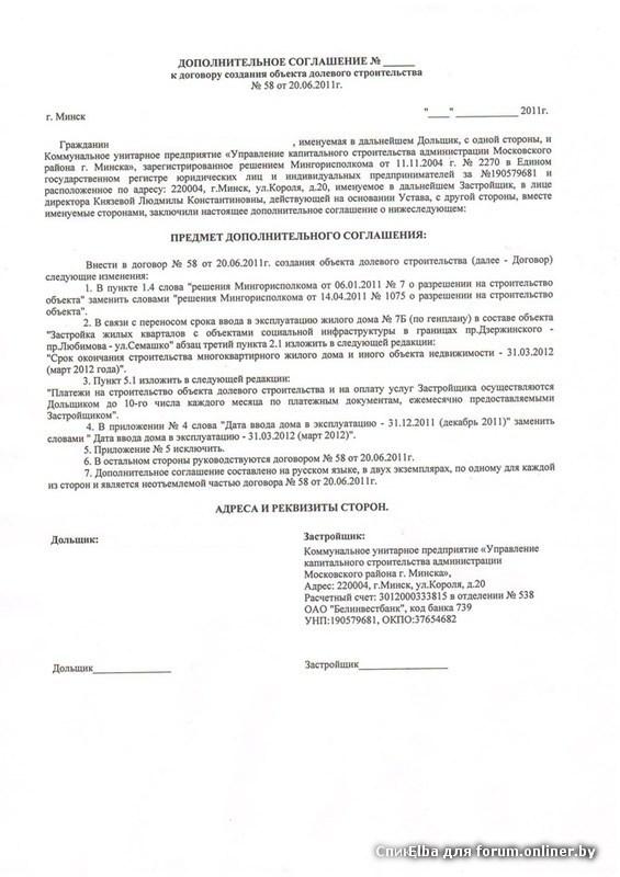 дополнительное соглашение к договору о долевом строительстве того, запомните