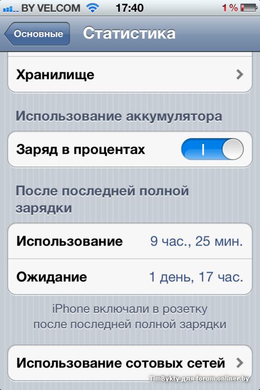 Как сделать что бы зарядка на айфоне показывала проценты