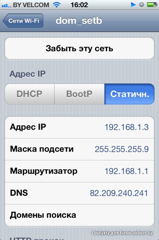 как поменять ip адрес на айфоне 5s