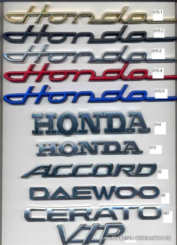 4надписи хонда разн..jpg