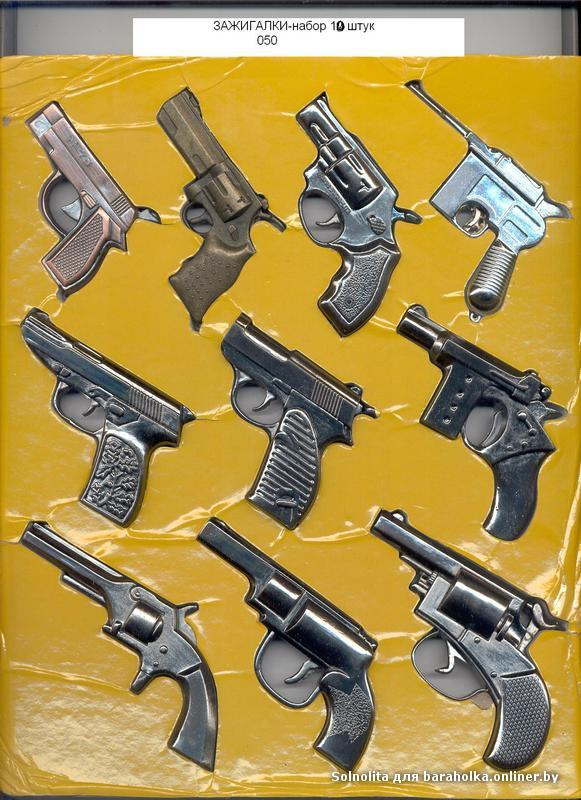 050зажигалки Пистолеты ассорти набор 10 шт..jpg