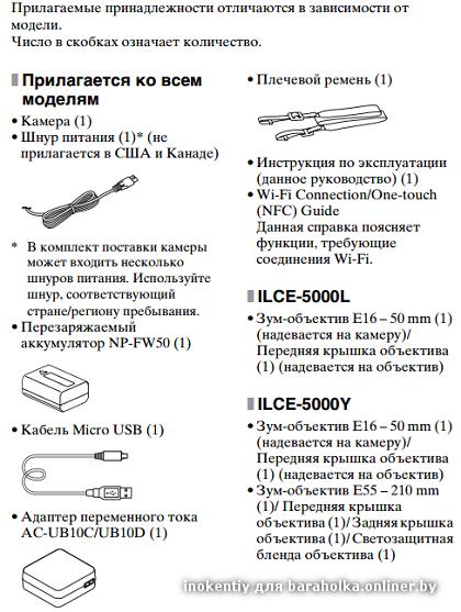 Комплект поставки Sony α5000