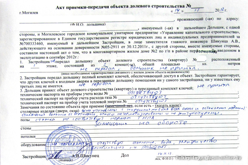 смс! Есть какие документы выдоют при получение квартиры от застройщика ролях: