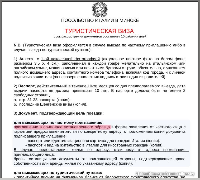 Приглашение для визы в минске