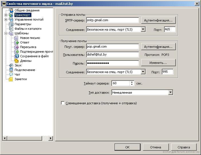 Итак нам нужно соединиться с почтовым сервером mail.yourdomain.ru по