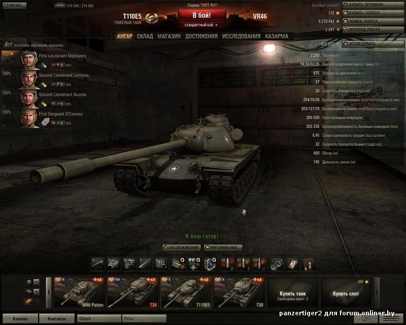 Продам акк WoT.В ангаре.  Германия:Е-100,Е-50 иследован:JagdTiger(+топовые двиг,гусли,пушка),Tiger(Р)(+топовые двиг...