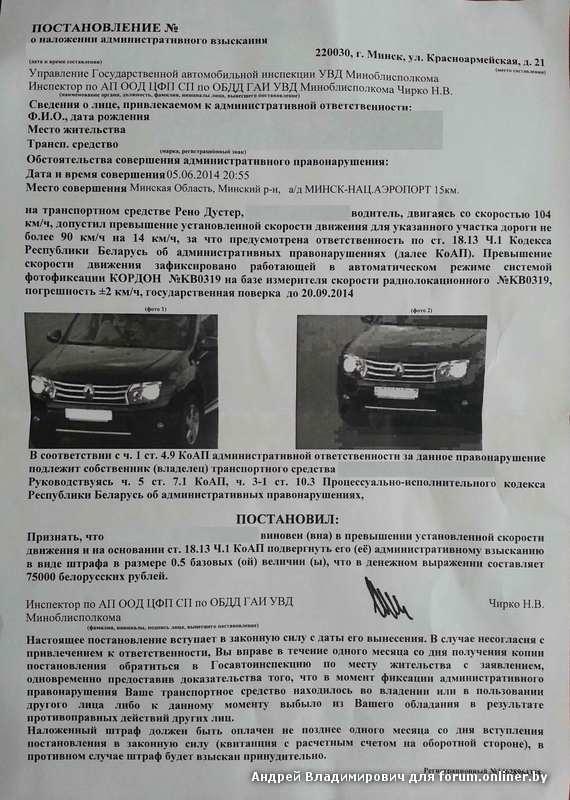 Диаспара административный кодекс штраф за превышение скорости границ