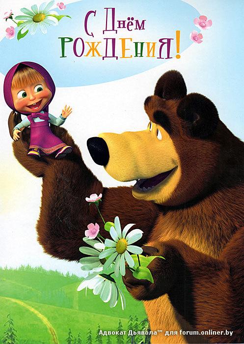 Открытки с машей и медведем прикольные на день рождения