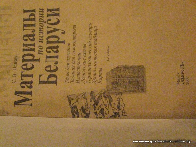 ответы на рабочую тетрадь по истории беларуси 7 класс панов
